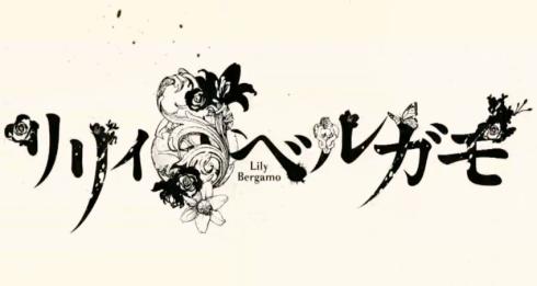 Lily Bergamo suda51